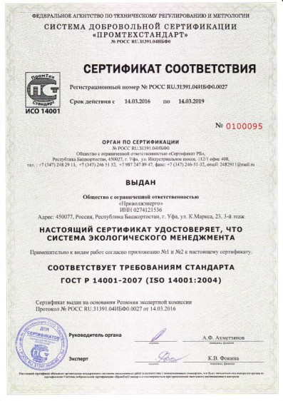 Certificate of Conformity of the Environmental Management System GOST R 14001-2007 ISO 14001-2004